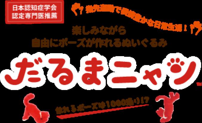 日本認知症学会認定専門医推薦。指先運動で表情豊かな日常生活!楽しみながら自由にポーズが作れるぬいぐるみ「だるまニャン」